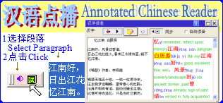 Annotated Chinese Reader